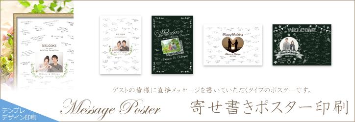 寄せ書きポスター印刷