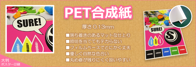 PET合成紙