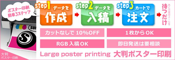 大判ポスター印刷